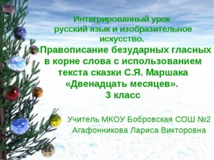 Интегрированный урок русский язык и изобразительное искусство. «Правописание