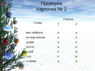 Проверка Карточка № 2 СловаОтветы 12 выс.чайшуюоа по-кор.левскиао д.д