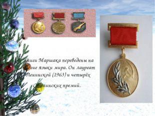 Книги Маршака переведены на многие языки мира. Он лауреат Ленинской (1963) и