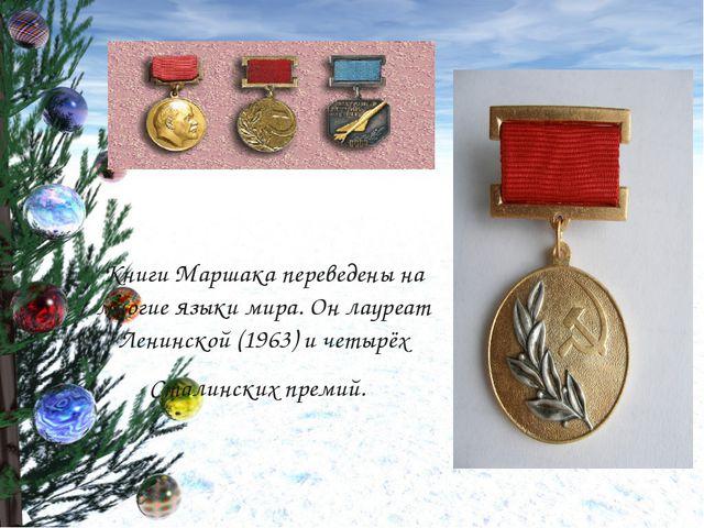 Книги Маршака переведены на многие языки мира. Он лауреат Ленинской (1963) и...