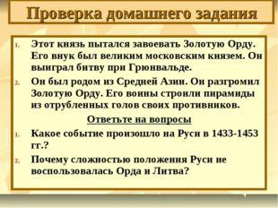 Этот князь пытался завоевать Золотую Орду. Его внук был великим московским кн