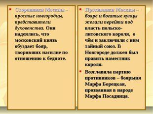 Сторонники Москвы – простые новгородцы, представители духовенства. Они надеял
