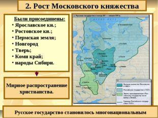 2. Рост Московского княжества Были присоединены: Ярославское кн.; Ростовское
