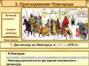 3. Присоединение Новгорода Два похода на Новгород: в 1471 и 1478 гг. Вечевой