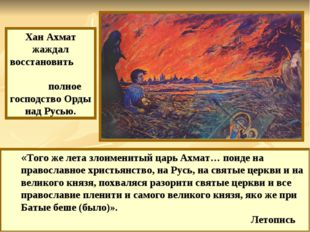 «Того же лета злоименитый царь Ахмат… поиде на православное христьянство, на