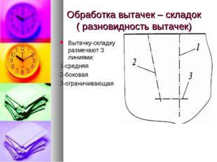 Обработка вытачек – складок ( разновидность вытачек) Вытачку-складку размечаю