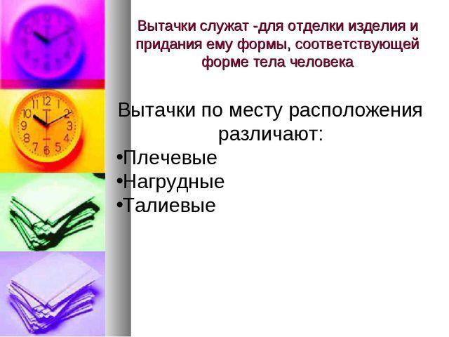 Вытачки служат -для отделки изделия и придания ему формы, соответствующей фор...