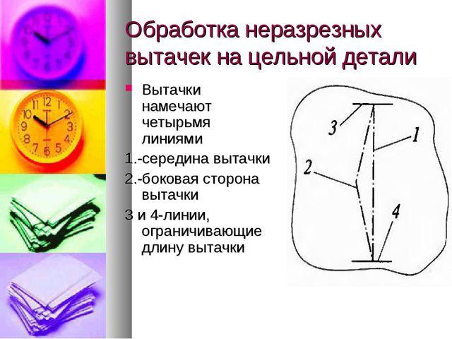 Обработка неразрезных вытачек на цельной детали Вытачки намечают четырьмя лин...