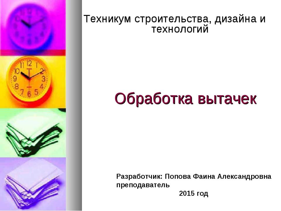 Обработка вытачек Техникум строительства, дизайна и технологий Разработчик:...