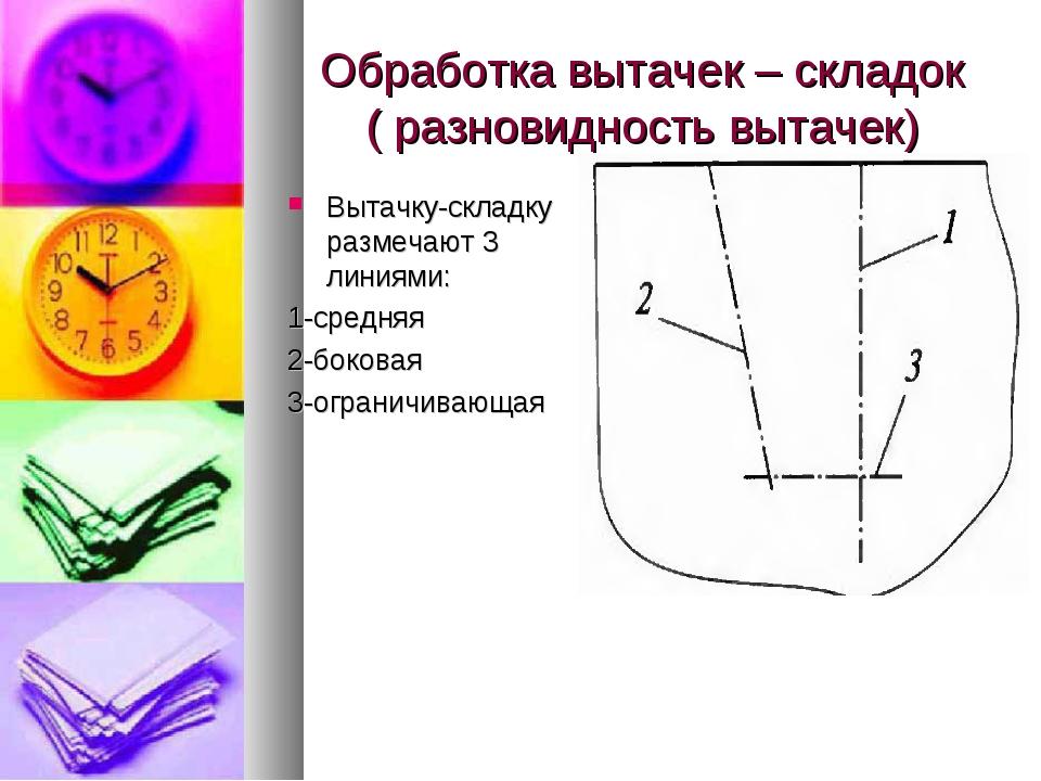 Обработка вытачек – складок ( разновидность вытачек) Вытачку-складку размечаю...
