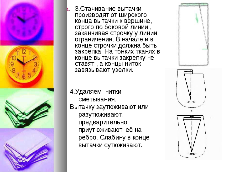 4.Удаляем нитки сметывания. Вытачку заутюживают или разутюживают, предварител...