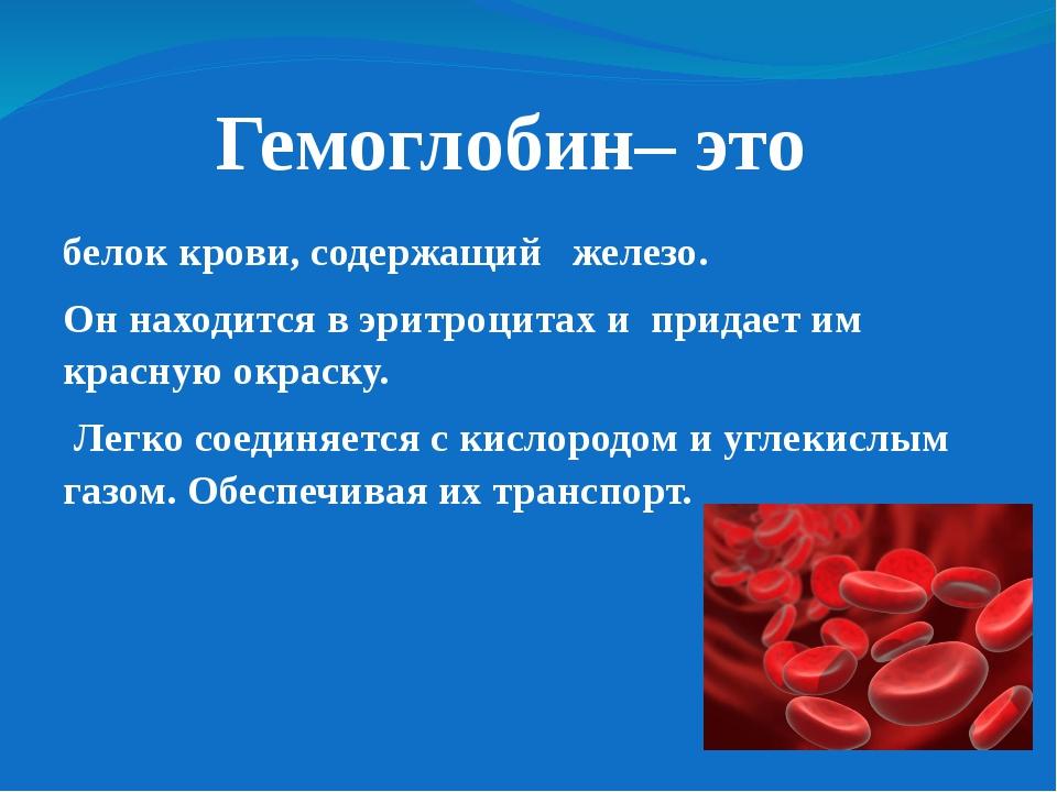 Гемоглобин– это белок крови, содержащий железо. Он находится в эритроцитах и...