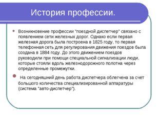 """История профессии. Возникновение профессии """"поездной диспетчер"""" связано с поя"""
