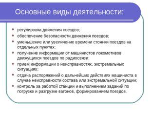 Основные виды деятельности: регулировка движения поездов; обеспечение безопас