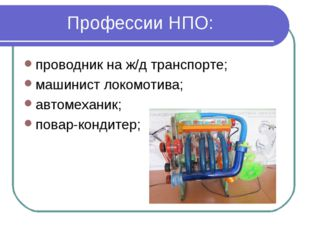 Профессии НПО: проводник на ж/д транспорте; машинист локомотива; автомеханик;