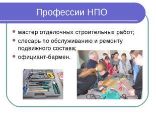 Профессии НПО мастер отделочных строительных работ; слесарь по обслуживанию и