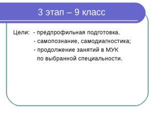 3 этап – 9 класс Цели: - предпрофильная подготовка. - самопознание, самодиагн