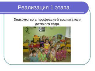 Реализация 1 этапа Знакомство с профессией воспитателя детского сада.