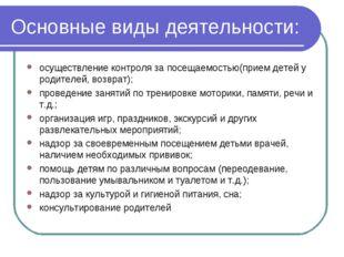 Основные виды деятельности: осуществление контроля за посещаемостью(прием дет