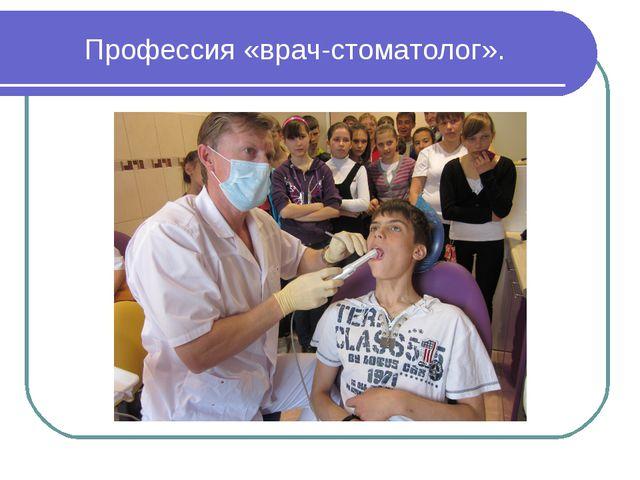 Профессия «врач-стоматолог».