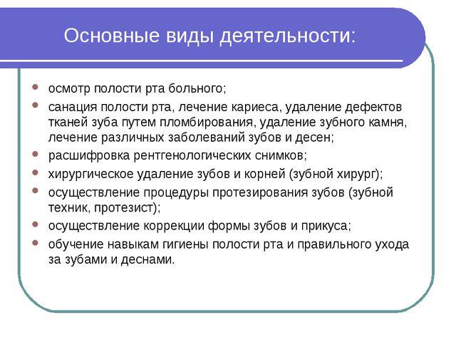 Основные виды деятельности: осмотр полости рта больного; санация полости рта,...