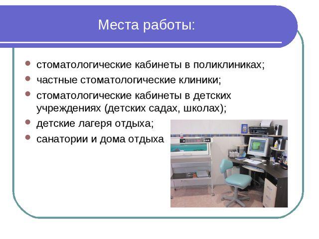 Места работы: стоматологические кабинеты в поликлиниках; частные стоматологич...