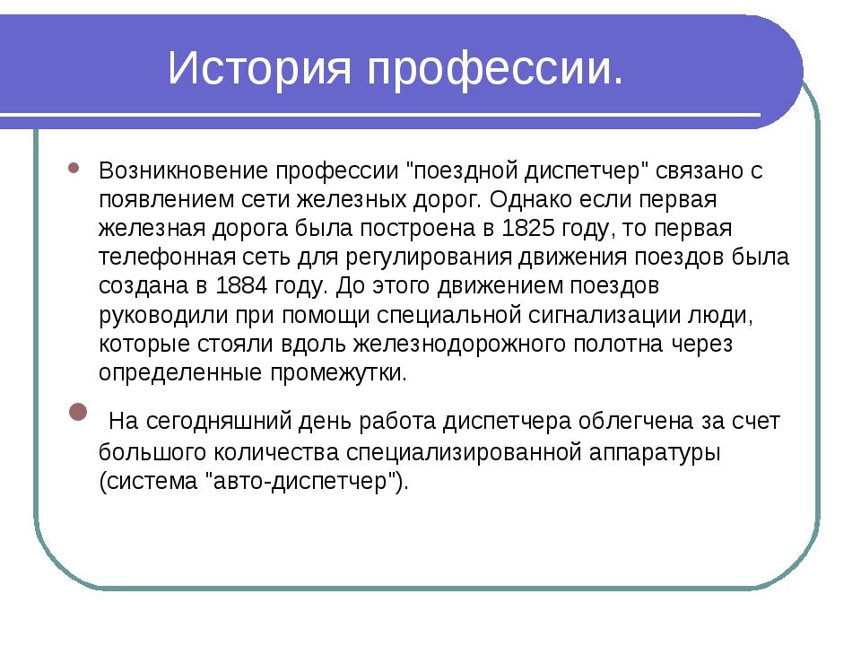 """История профессии. Возникновение профессии """"поездной диспетчер"""" связано с поя..."""