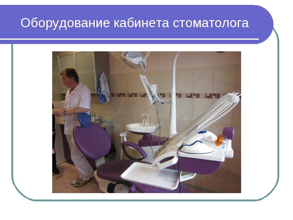 Оборудование кабинета стоматолога