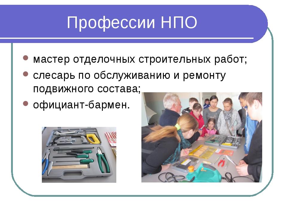 Профессии НПО мастер отделочных строительных работ; слесарь по обслуживанию и...