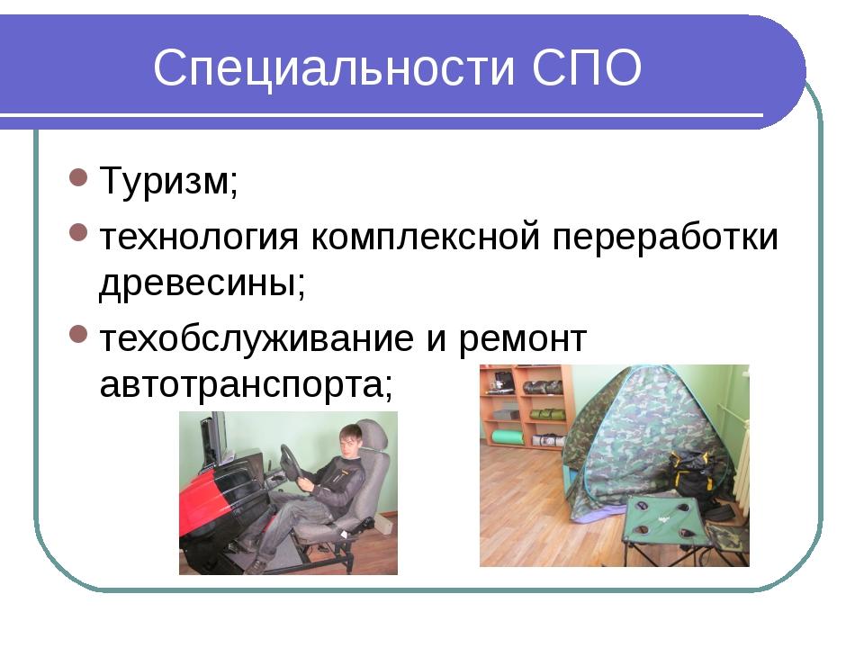 Специальности СПО Туризм; технология комплексной переработки древесины; техоб...