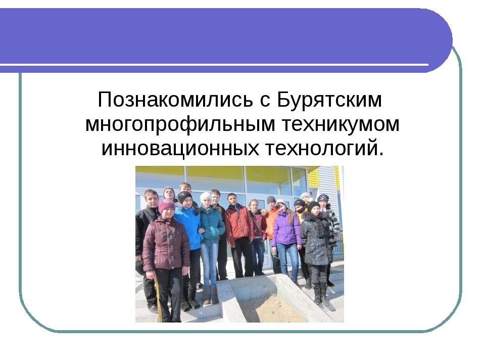 Познакомились с Бурятским многопрофильным техникумом инновационных технологий.