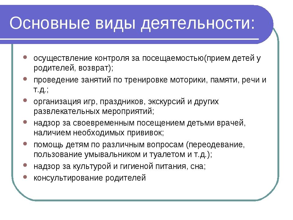 Основные виды деятельности: осуществление контроля за посещаемостью(прием дет...