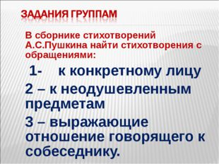 В сборнике стихотворений А.С.Пушкина найти стихотворения с обращениями: 1- к