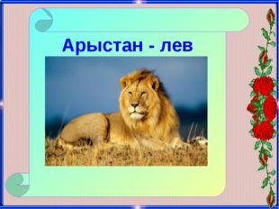 Арыстан - лев