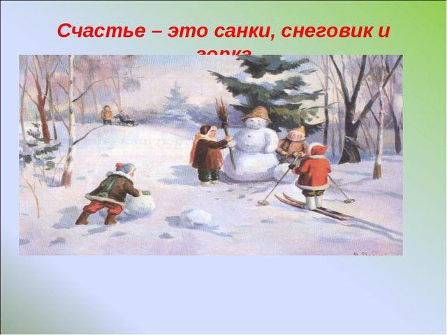 Счастье – это санки, снеговик и горка