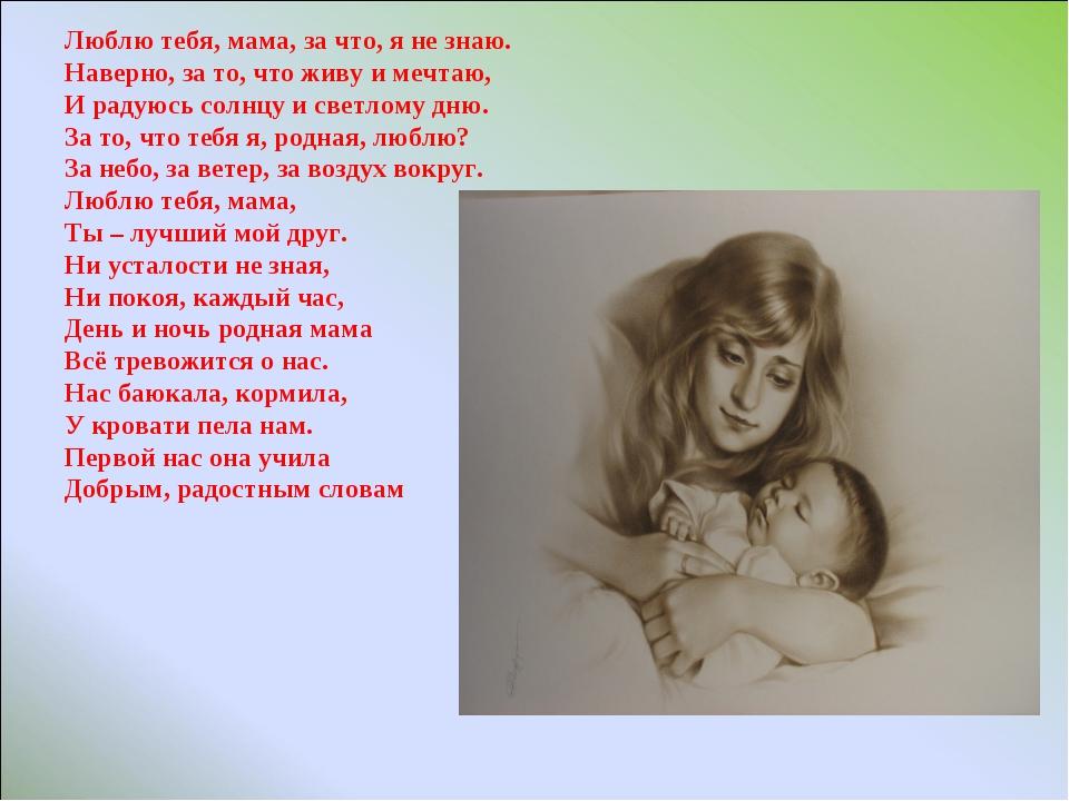Люблю тебя, мама, за что, я не знаю. Наверно, за то, что живу и мечтаю, И ра...