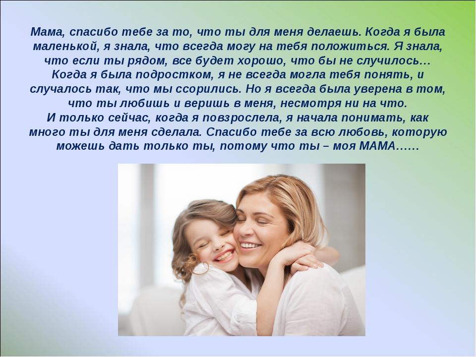 Мама, спасибо тебе за то, что ты для меня делаешь. Когда я была маленькой, я...
