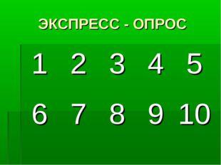 ЭКСПРЕСС - ОПРОС 12345 678910