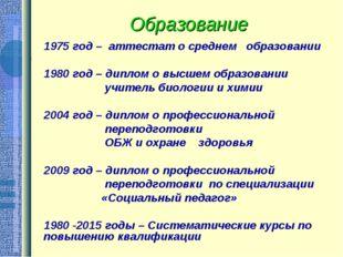 Образование 1975 год – аттестат о среднем образовании 1980 год – диплом о выс