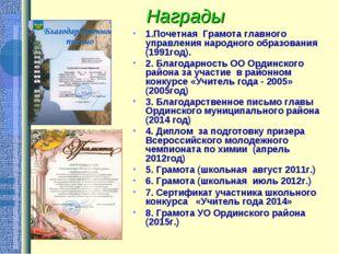 Награды 1.Почетная Грамота главного управления народного образования (1991год