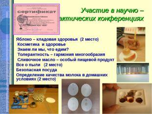 Участие в научно – практических конференциях Яблоко – кладовая здоровья (2 м