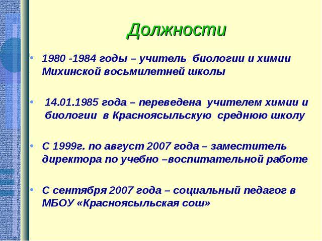 Должности 1980 -1984 годы – учитель биологии и химии Михинской восьмилетней ш...