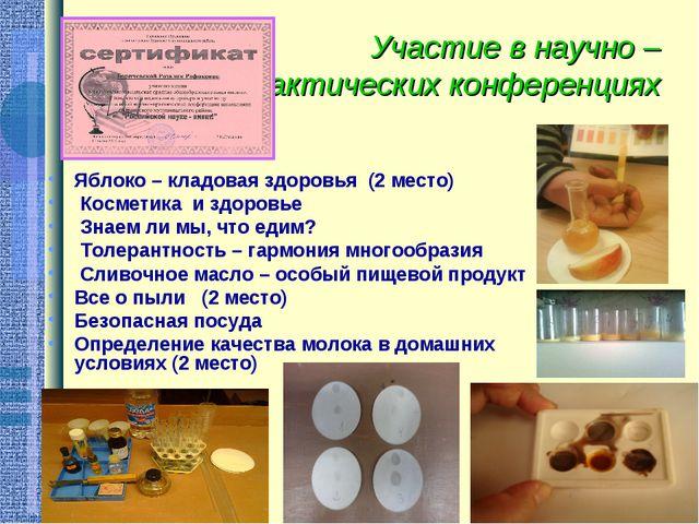 Участие в научно – практических конференциях Яблоко – кладовая здоровья (2 м...