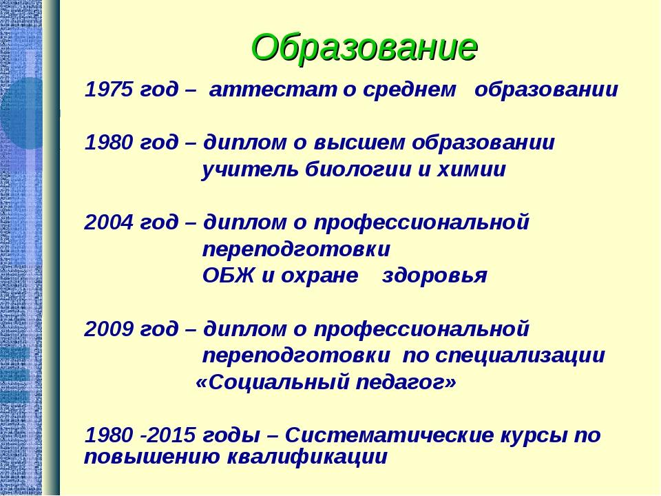 Образование 1975 год – аттестат о среднем образовании 1980 год – диплом о выс...