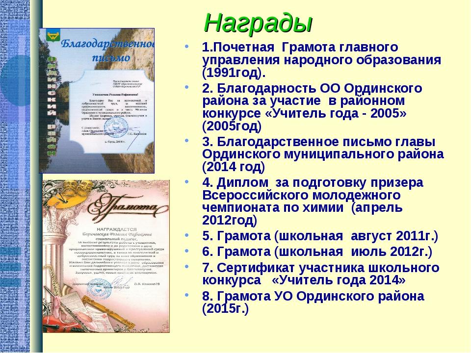 Награды 1.Почетная Грамота главного управления народного образования (1991год...