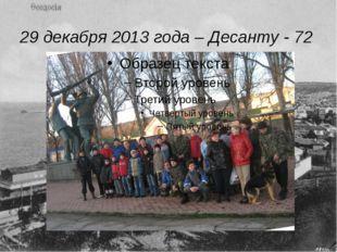 29 декабря 2013 года – Десанту - 72