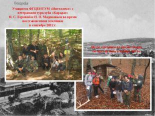 Учащиеся ФГЦЕНТУМ «Интеллект» с ветеранами турклуба «Карадаг» Н. С. Буровой и