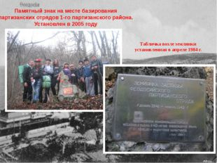 Табличка возле землянки установленная в апреле 1984 г. Памятный знак на месте