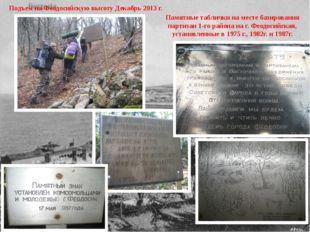 Подъем на Феодосийскую высоту Декабрь 2013 г. Памятные таблички на месте бази