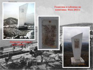 Памятник на Бурусе. Фото 1978 г. Памятник и табличка на памятнике. Фото 2013